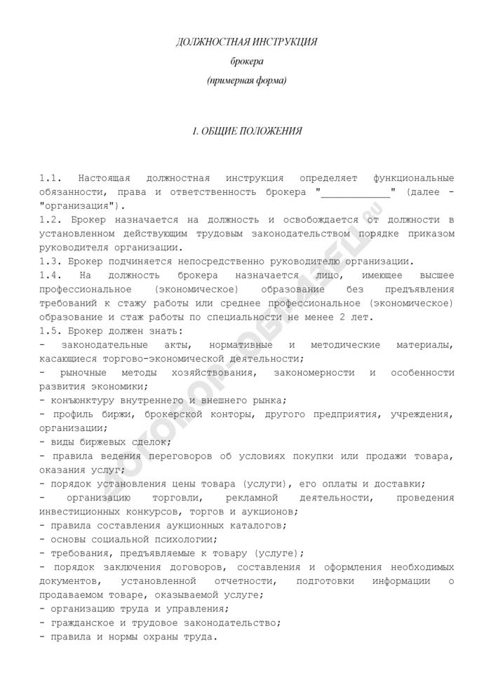 Должностная инструкция брокера. Страница 1