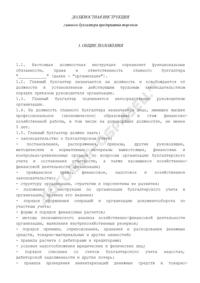 Должностная инструкция главного бухгалтера предприятия торговли. Страница 1