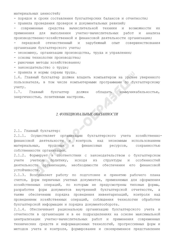 Должностная инструкция главного бухгалтера предприятия торговли. Страница 2