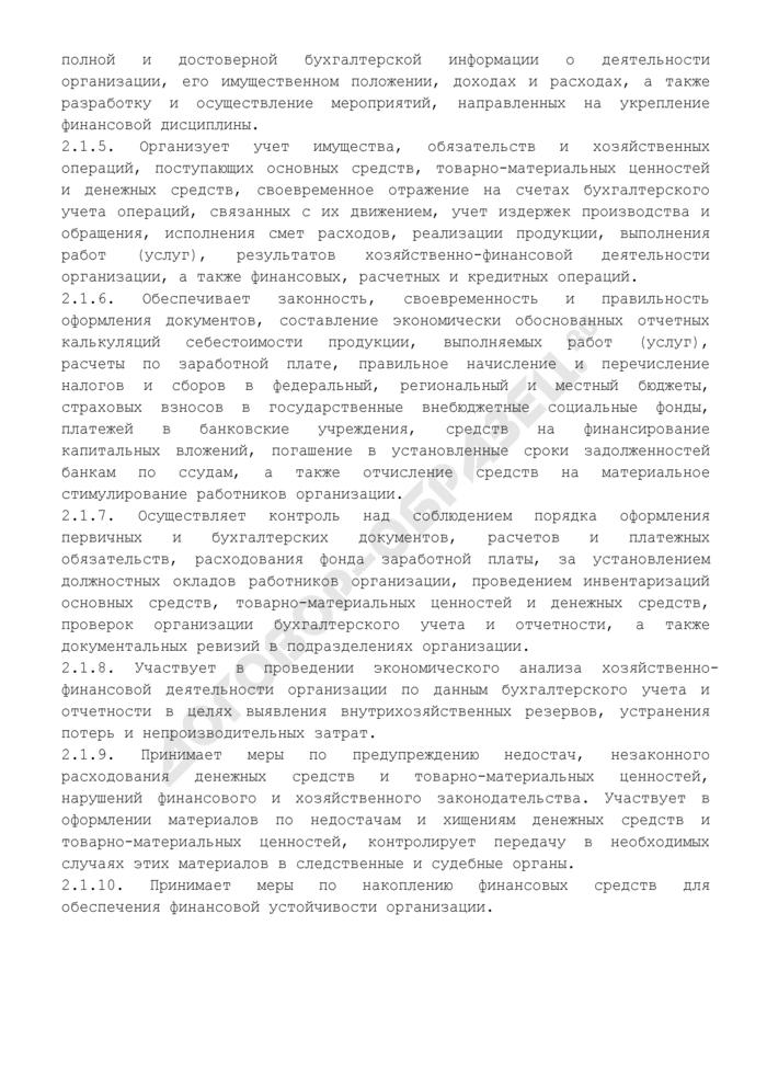 Должностная инструкция главного бухгалтера предприятия торговли. Страница 3