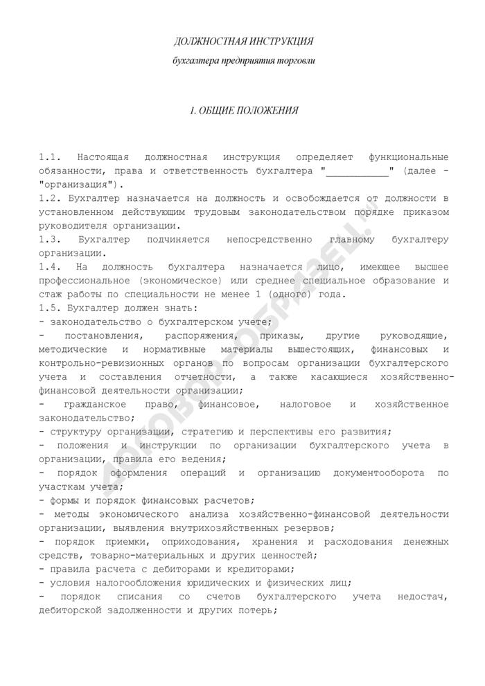 Должностная инструкция бухгалтера предприятия торговли. Страница 1