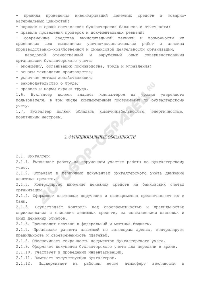 Должностная инструкция бухгалтера предприятия торговли. Страница 2