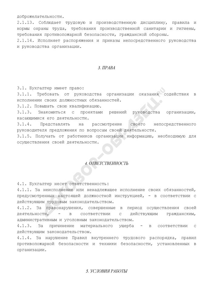 Должностная инструкция бухгалтера предприятия торговли. Страница 3