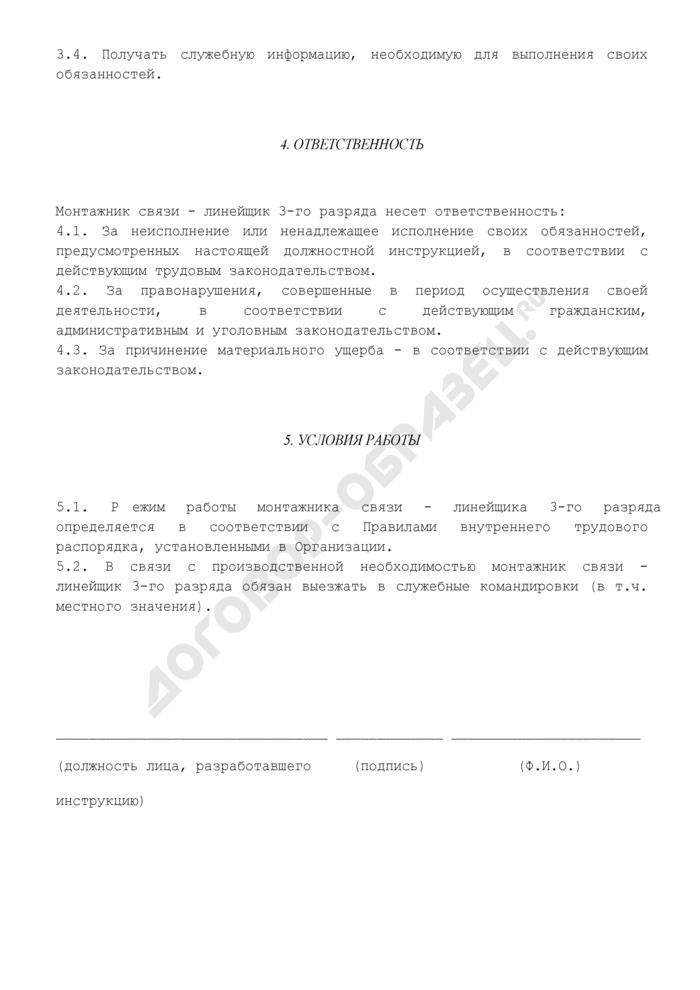 Должностная инструкция монтажника связи - линейщика 3-го разряда (для организаций, выполняющих строительные, монтажные и ремонтно-строительные работы). Страница 3