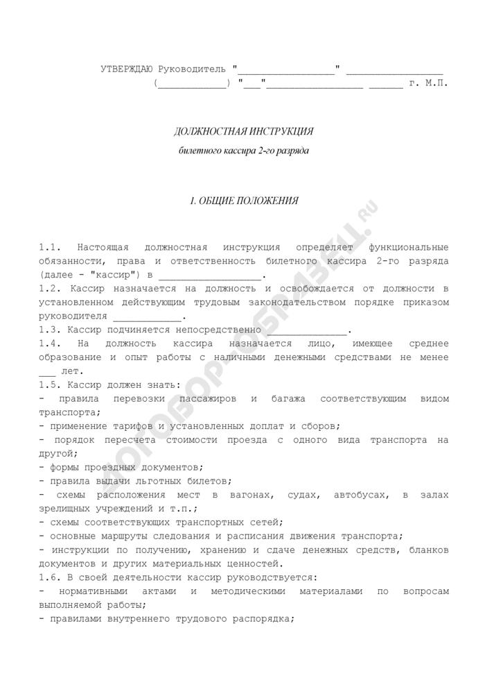 Должностная инструкция билетного кассира 2-го разряда. Страница 1