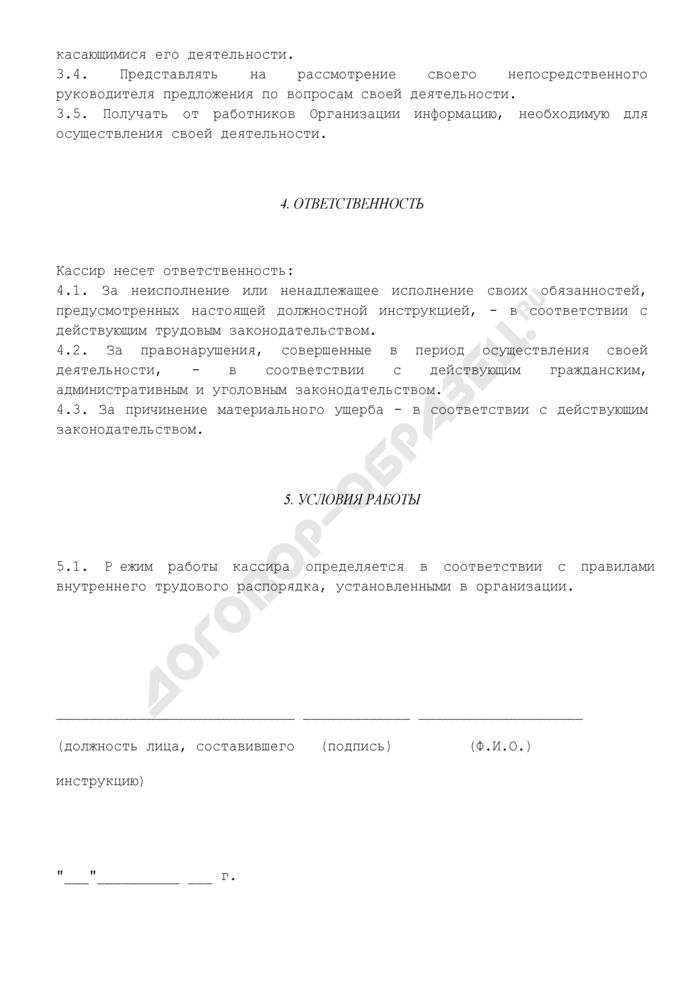 Должностная инструкция билетного кассира 2-го разряда. Страница 3