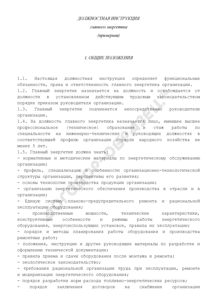 Должностные инструкции ответственного за электрохозяйство