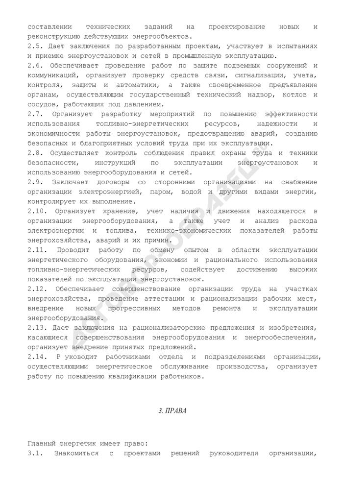 Должностная инструкция главного энергетика. Страница 3