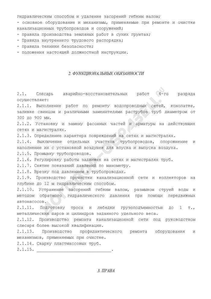 должностная инструкция грузчика склада готовой продукции - фото 10