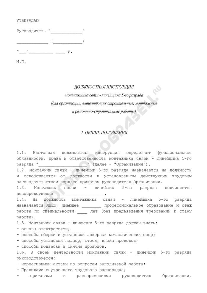 Должностная инструкция монтажника связи - линейщика 5-го разряда (для организаций, выполняющих строительные, монтажные и ремонтно-строительные работы). Страница 1