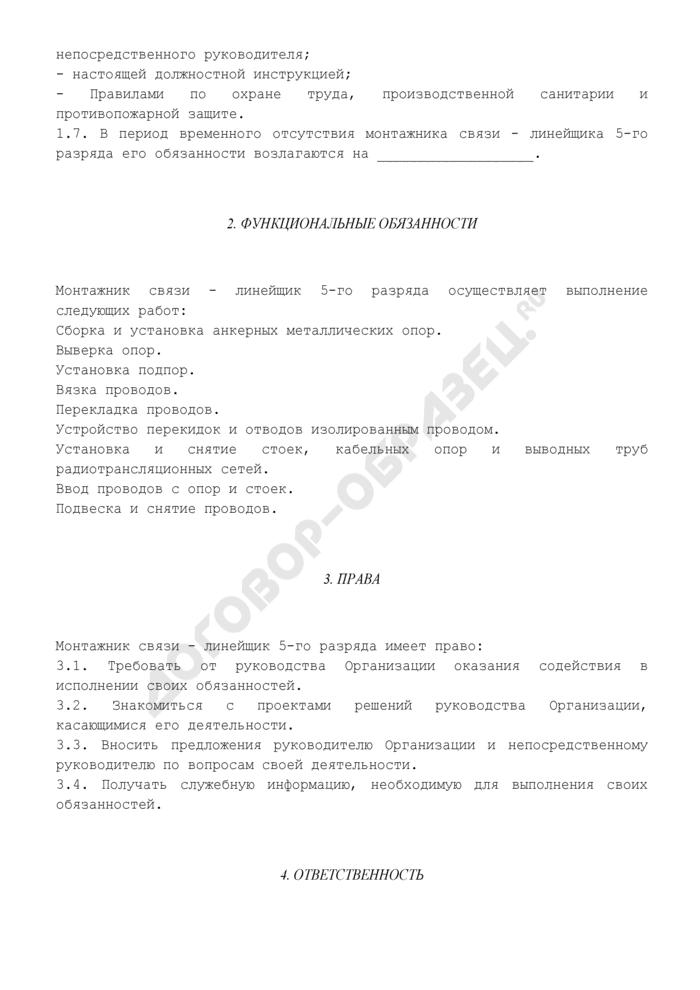 Должностная инструкция монтажника связи - линейщика 5-го разряда (для организаций, выполняющих строительные, монтажные и ремонтно-строительные работы). Страница 2