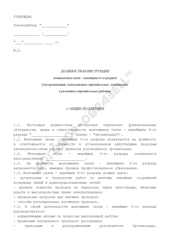 Должностная инструкция монтажника связи - линейщика 6-го разряда (для организаций, выполняющих строительные, монтажные и ремонтно-строительные работы). Страница 1
