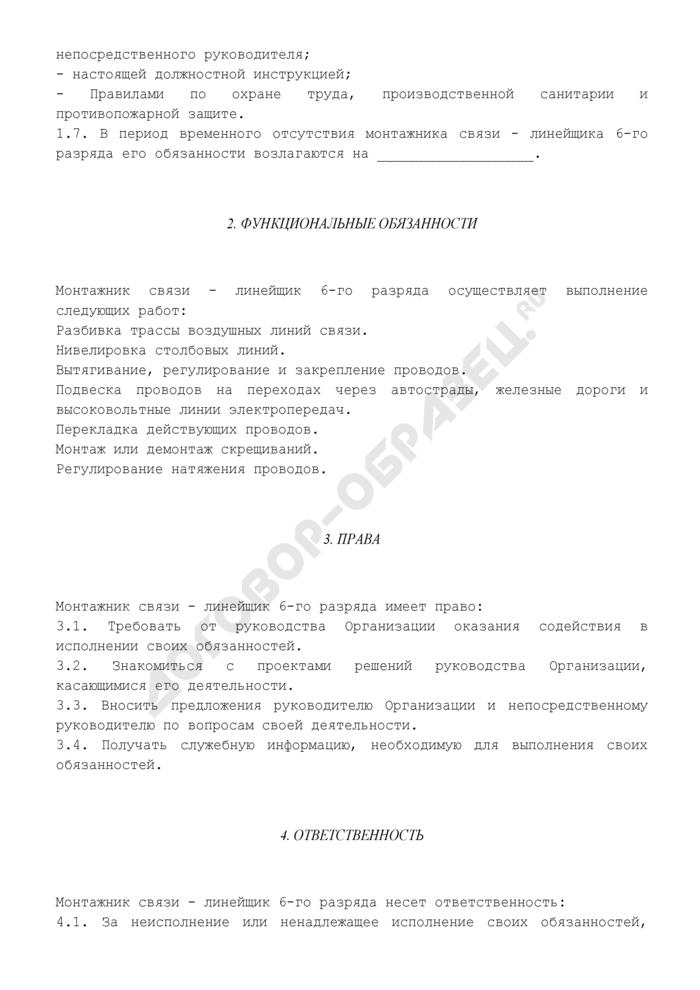 Должностная инструкция монтажника связи - линейщика 6-го разряда (для организаций, выполняющих строительные, монтажные и ремонтно-строительные работы). Страница 2