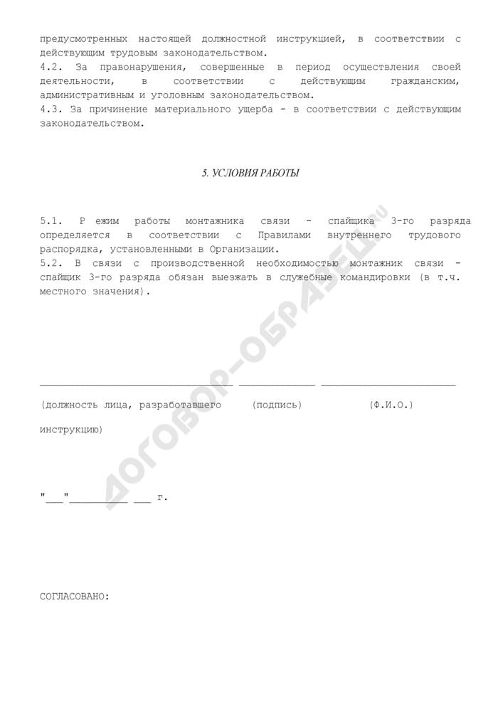 Должностная инструкция монтажника связи - спайщика 3-го разряда (для организаций, выполняющих строительные, монтажные и ремонтно-строительные работы). Страница 3