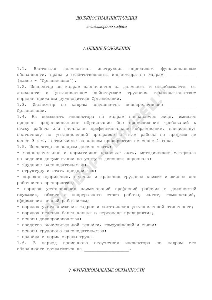 Должностная инструкция инспектора по кадрам. Страница 1