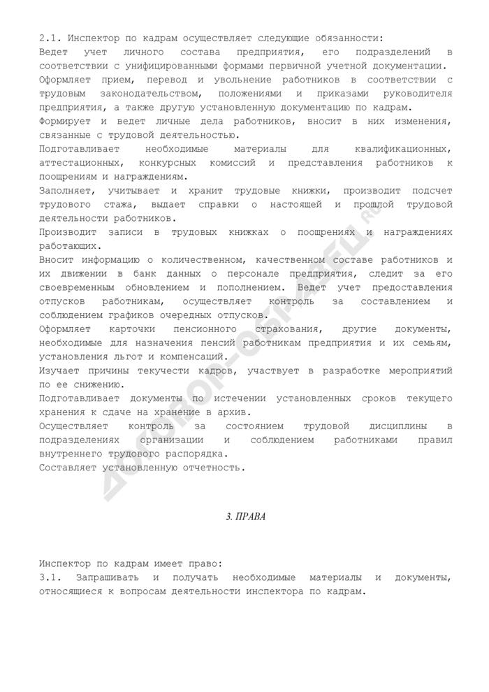 Должностная инструкция инспектора по кадрам. Страница 2