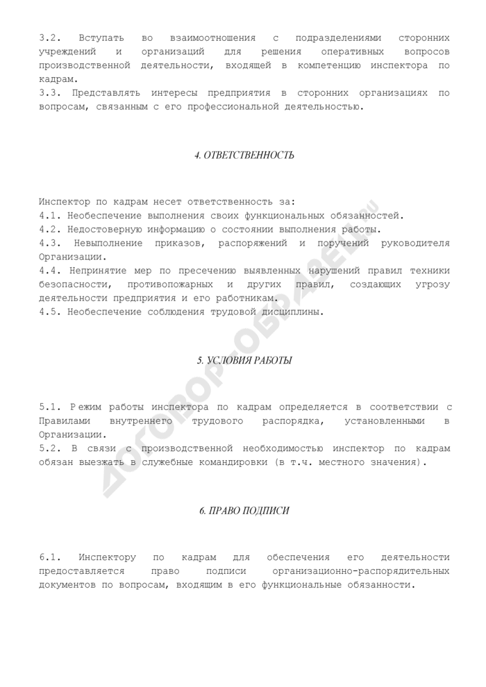 Должностная инструкция инспектора по кадрам. Страница 3