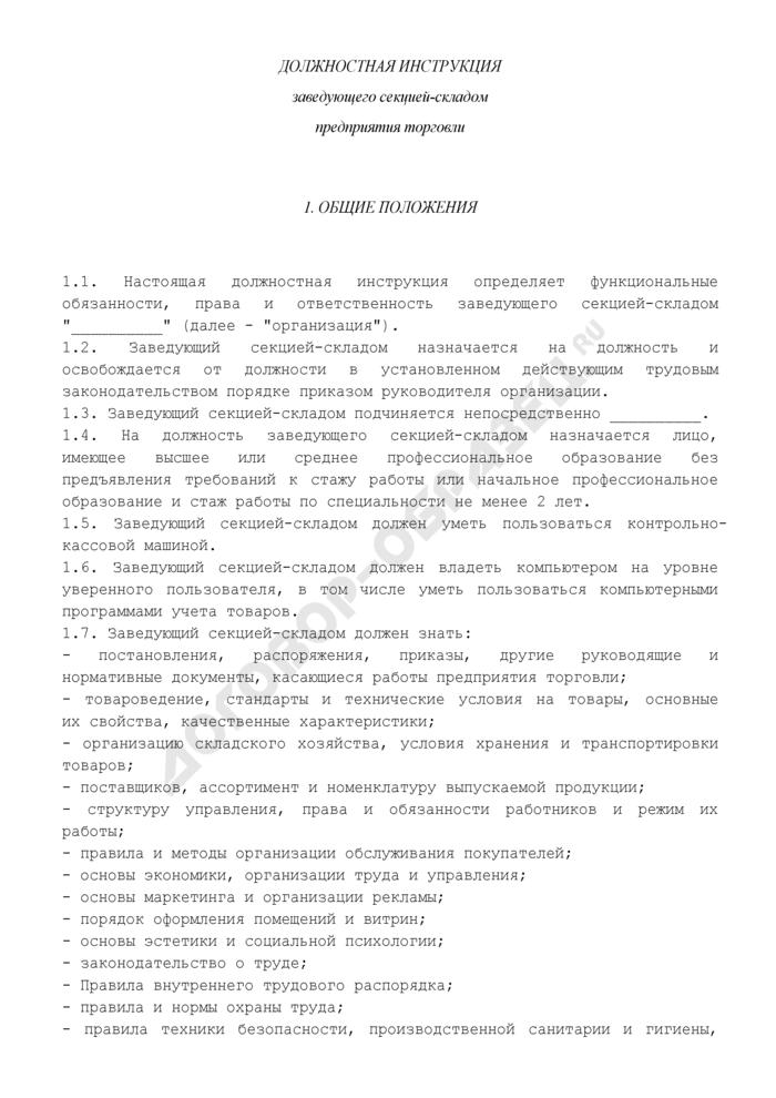 Должностная инструкция заведующего секцией-складом предприятия торговли. Страница 1