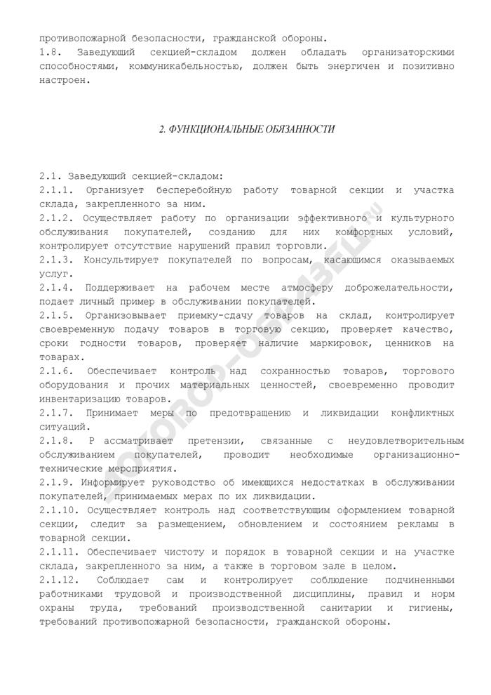 Должностная инструкция заведующего секцией-складом предприятия торговли. Страница 2