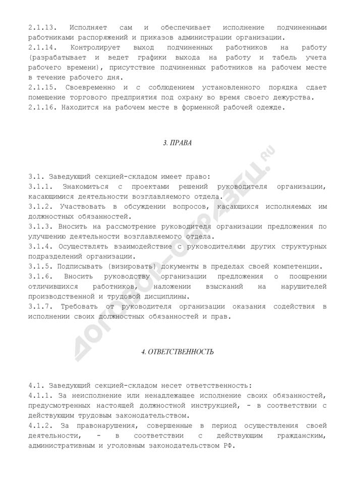 Должностная инструкция заведующего секцией-складом предприятия торговли. Страница 3