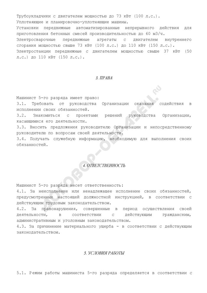 Должностная инструкция машиниста 5-го разряда (для организаций, выполняющих строительные, монтажные и ремонтно-строительные работы). Страница 3