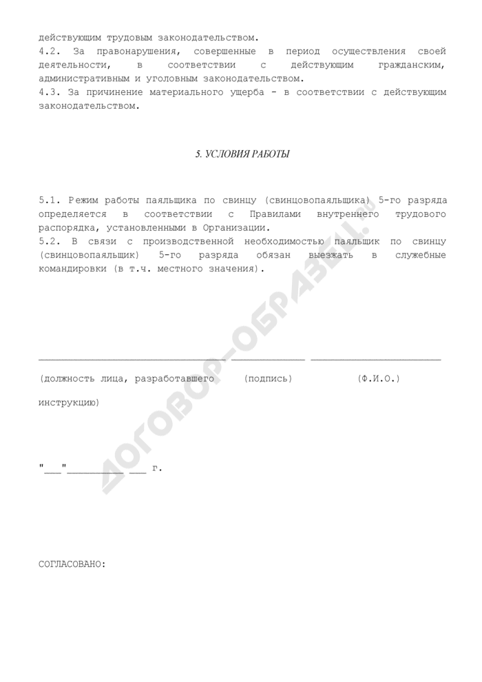 Должностная инструкция паяльщика по свинцу 5-го разряда (для организаций, выполняющих строительные, монтажные и ремонтно-строительные работы). Страница 3