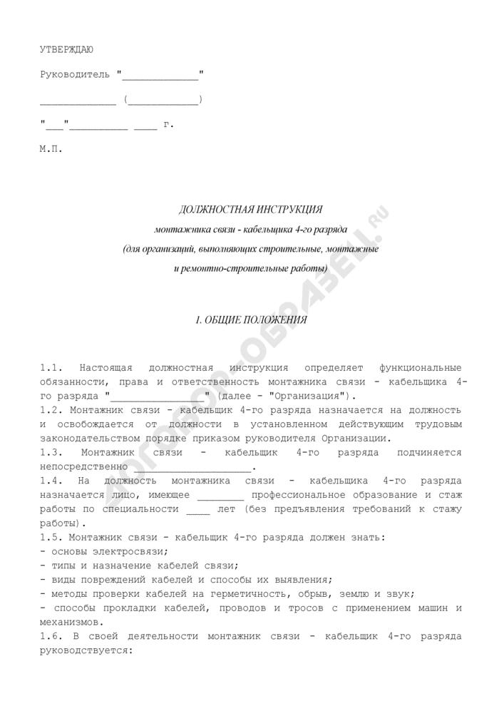 Должностная инструкция монтажника связи - кабельщика 4-го разряда (для организаций, выполняющих строительные, монтажные и ремонтно-строительные работы). Страница 1