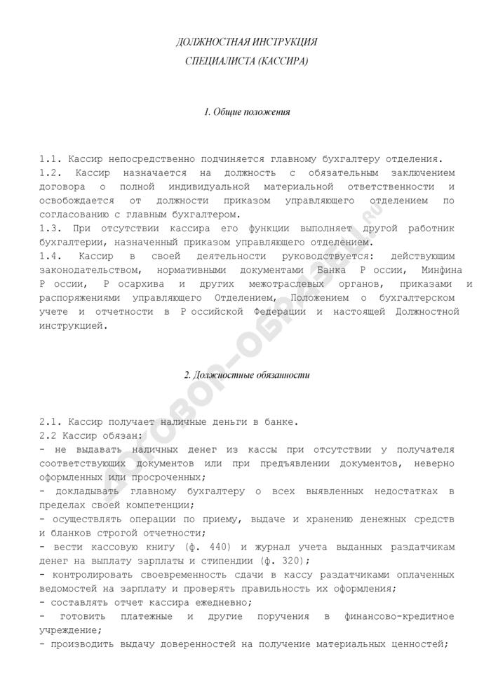 Должностная инструкция специалиста (кассира). Страница 1