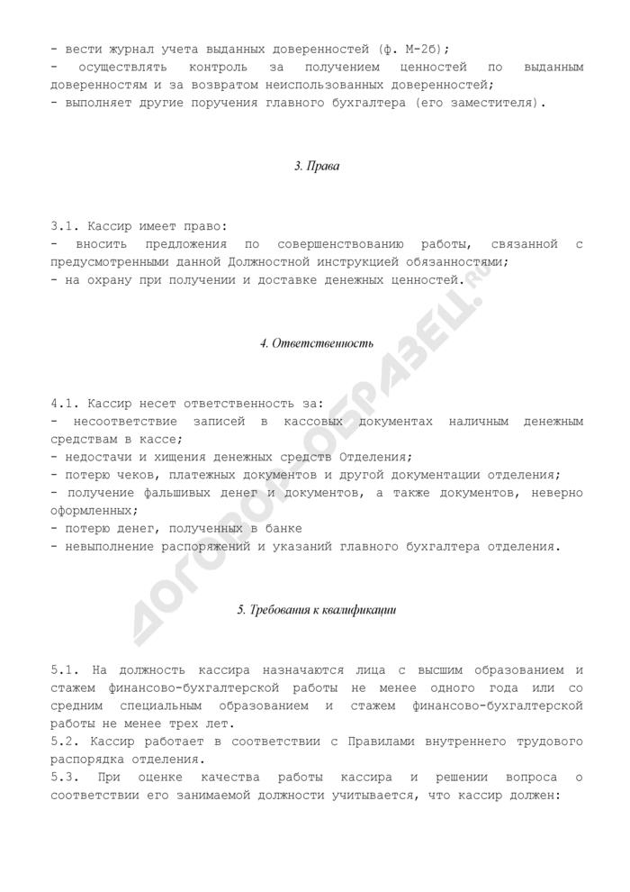 Должностная инструкция специалиста (кассира). Страница 2