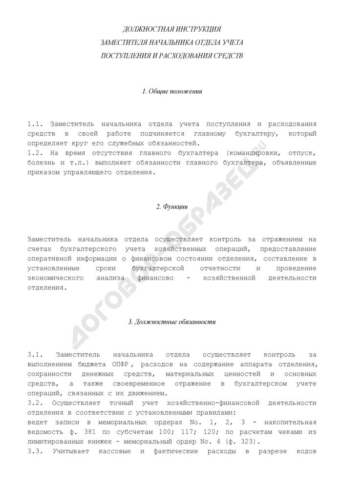 Должностная инструкция заместителя начальника отдела учета поступления и расходования средств. Страница 1