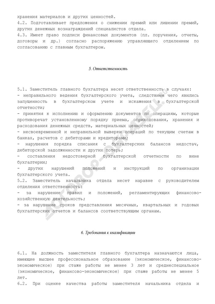 Должностная инструкция заместителя начальника отдела учета поступления и расходования средств. Страница 3
