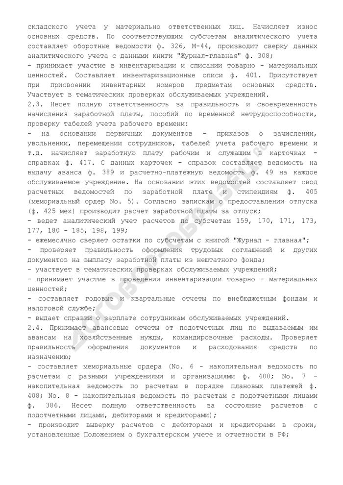 Должностная инструкция главного (ведущего) специалиста. Страница 2