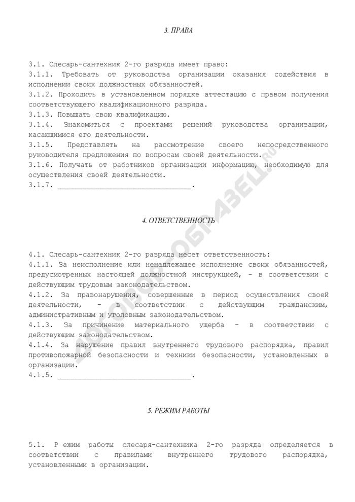 Должностная инструкция слесаря-сантехника 2-го разряда (примерная форма). Страница 2