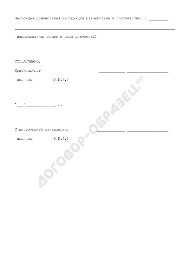 Должностная инструкция слесаря-сантехника 2-го разряда (примерная форма). Страница 3