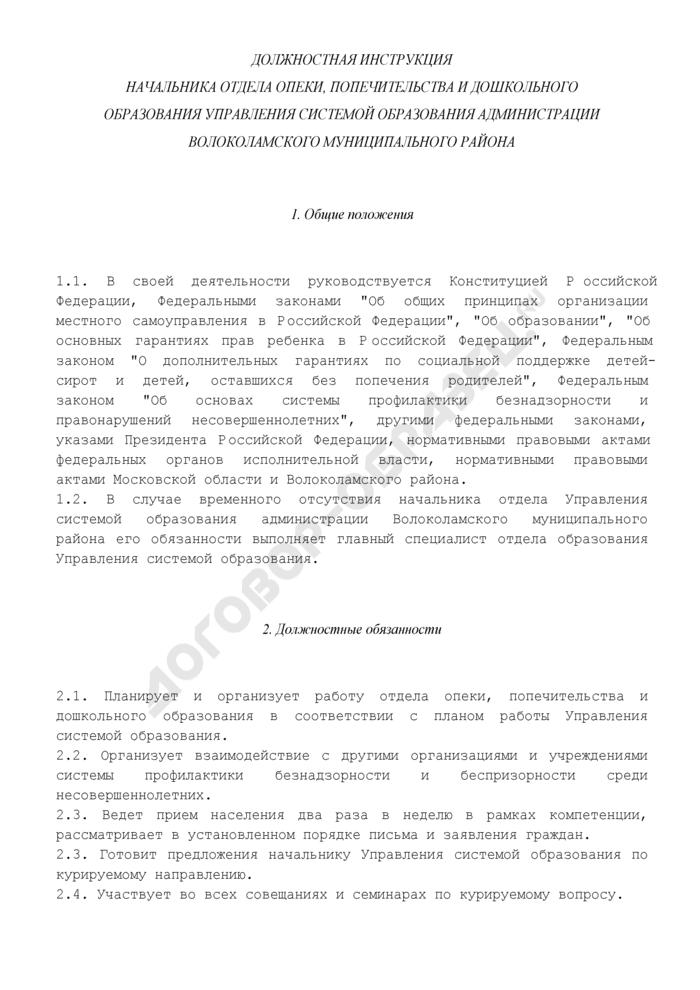 Должностная Инструкция Специалиста По Социальным Вопросам Отдела Кадров