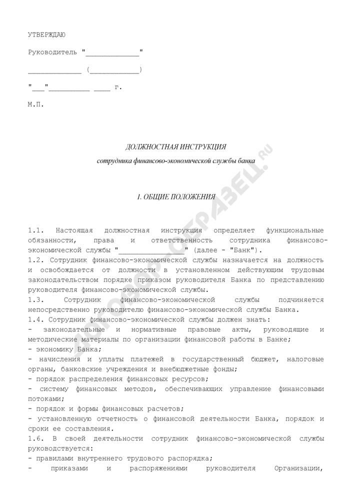 Должностная инструкция сотрудников финансово-экономической службы банка. Страница 1