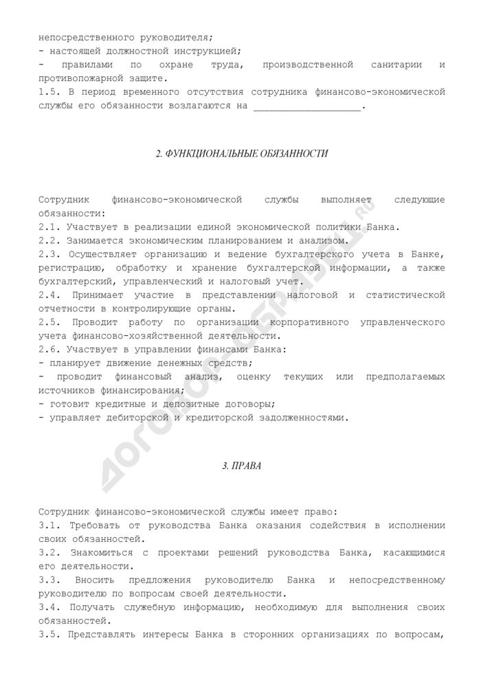 Должностная инструкция сотрудников финансово-экономической службы банка. Страница 2