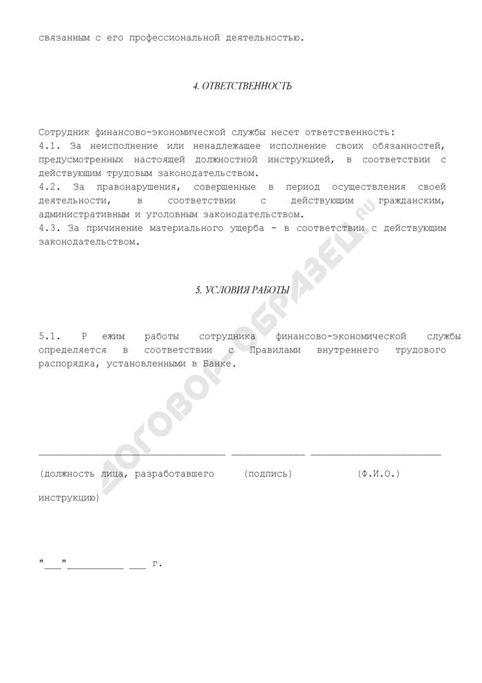 Должностная инструкция сотрудников финансово-экономической службы банка. Страница 3