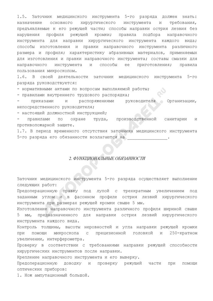 Должностная инструкция заточника медицинского инструмента 5-го разряда (для организаций, занимающихся производством медицинского инструмента, приборов и оборудования). Страница 2