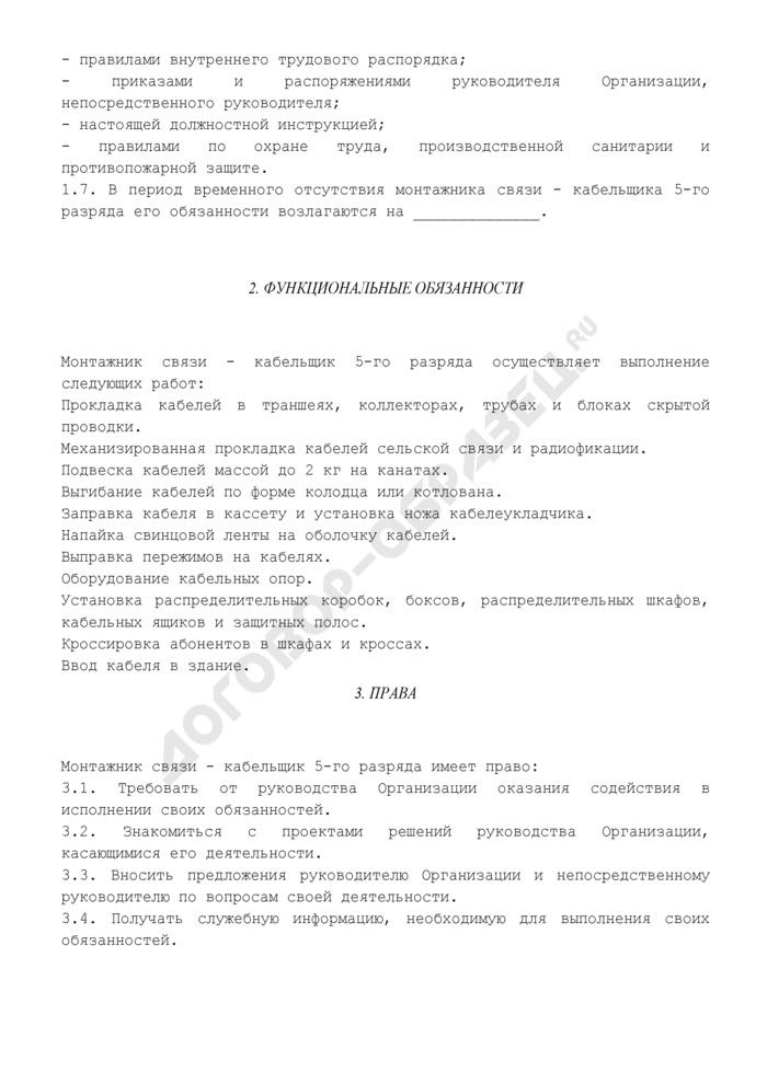 Должностная инструкция монтажника связи - кабельщика 5-го разряда (для организаций, выполняющих строительные, монтажные и ремонтно-строительные работы). Страница 2