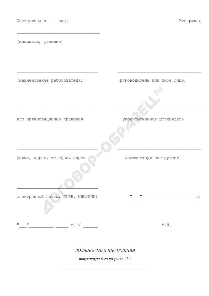Должностная инструкция штукатура 6-го разряда (для организаций, выполняющих строительные, монтажные и ремонтно-строительные работы). Страница 1