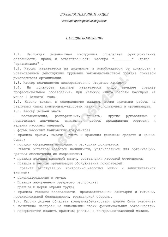Должностная инструкция кассира предприятия торговли. Страница 1