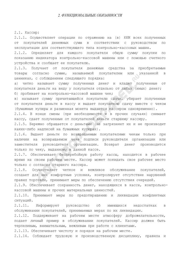 Должностная инструкция кассира предприятия торговли. Страница 2