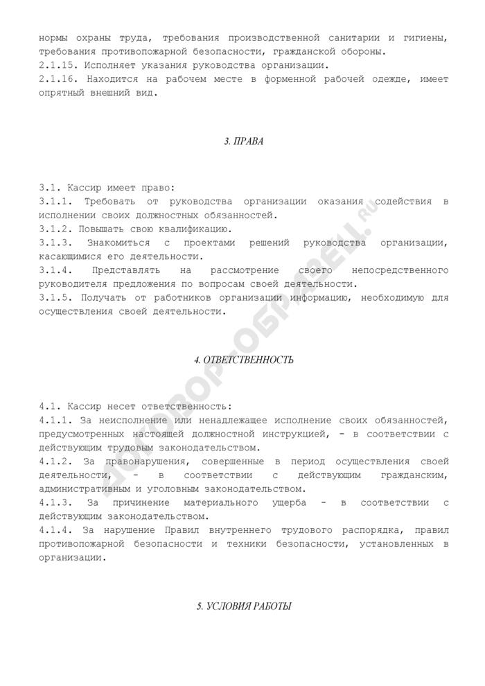 Должностная инструкция кассира предприятия торговли. Страница 3