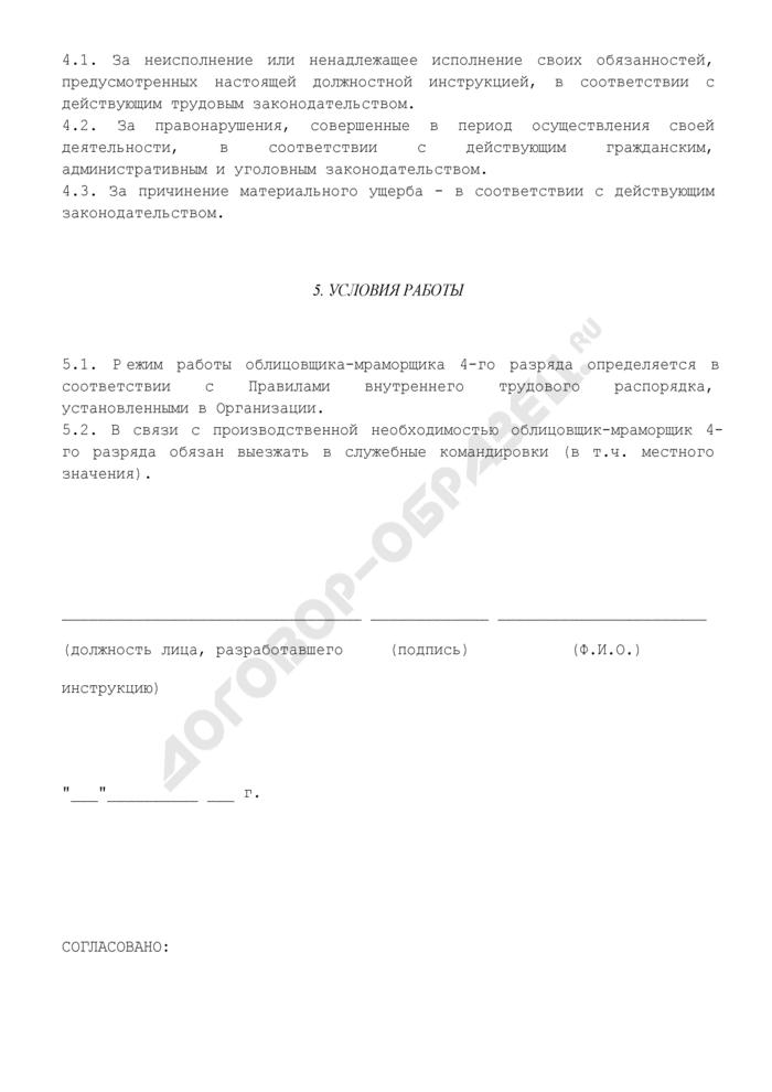 Должностная инструкция облицовщика-мраморщика 4-го разряда (для организаций, выполняющих строительные, монтажные и ремонтно-строительные работы). Страница 3