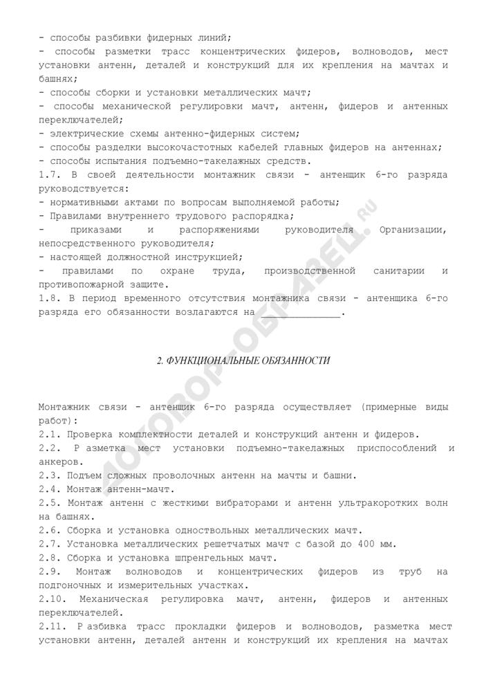 Должностная инструкция монтажника связи - антенщика 6-го разряда (для организаций, выполняющих строительные, монтажные и ремонтно-строительные работы) (примерная форма). Страница 2