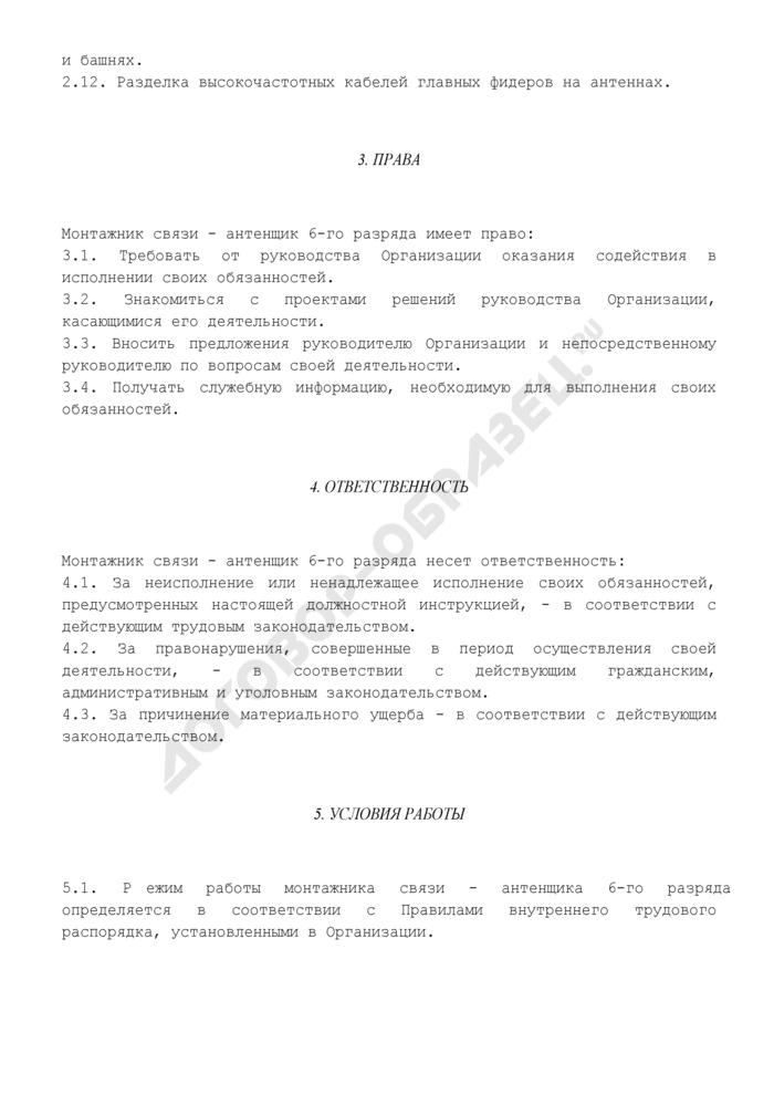 Должностная инструкция монтажника связи - антенщика 6-го разряда (для организаций, выполняющих строительные, монтажные и ремонтно-строительные работы) (примерная форма). Страница 3