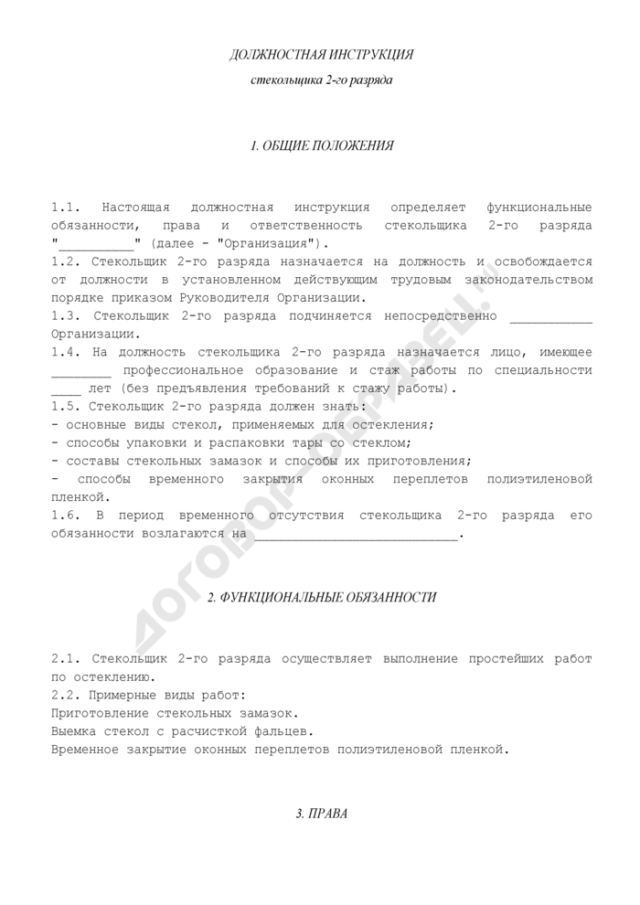 Должностная инструкция стекольщика 2-го разряда (для организаций, выполняющих строительные, монтажные и ремонтно-строительные работы). Страница 1