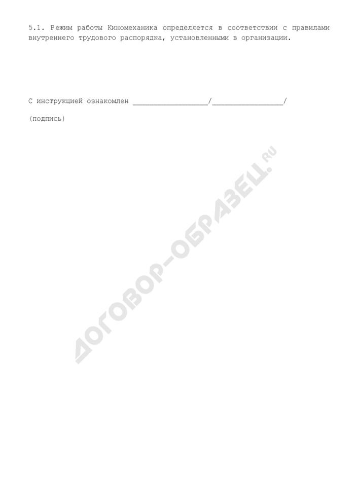Должностная инструкция киномеханика 5-го разряда. Страница 3