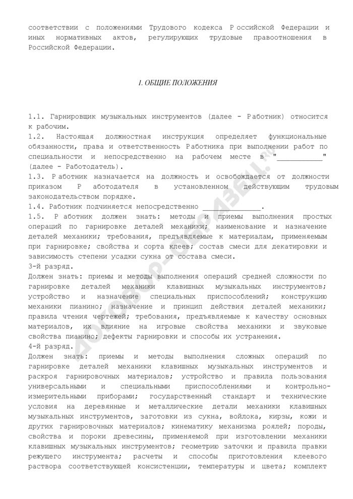 Должностная инструкция гарнировщика музыкальных инструментов 2-го (3, 4) разряда. Страница 2